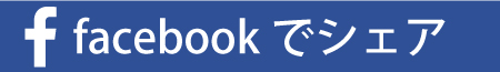 Facebook で共有
